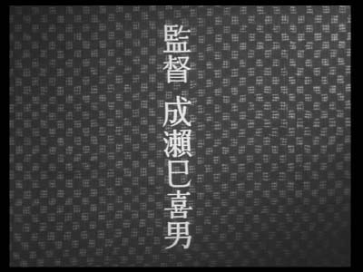 成瀬巳喜男監督『めし』(東宝映画、1951年) その4_f0147840_23563297.jpg