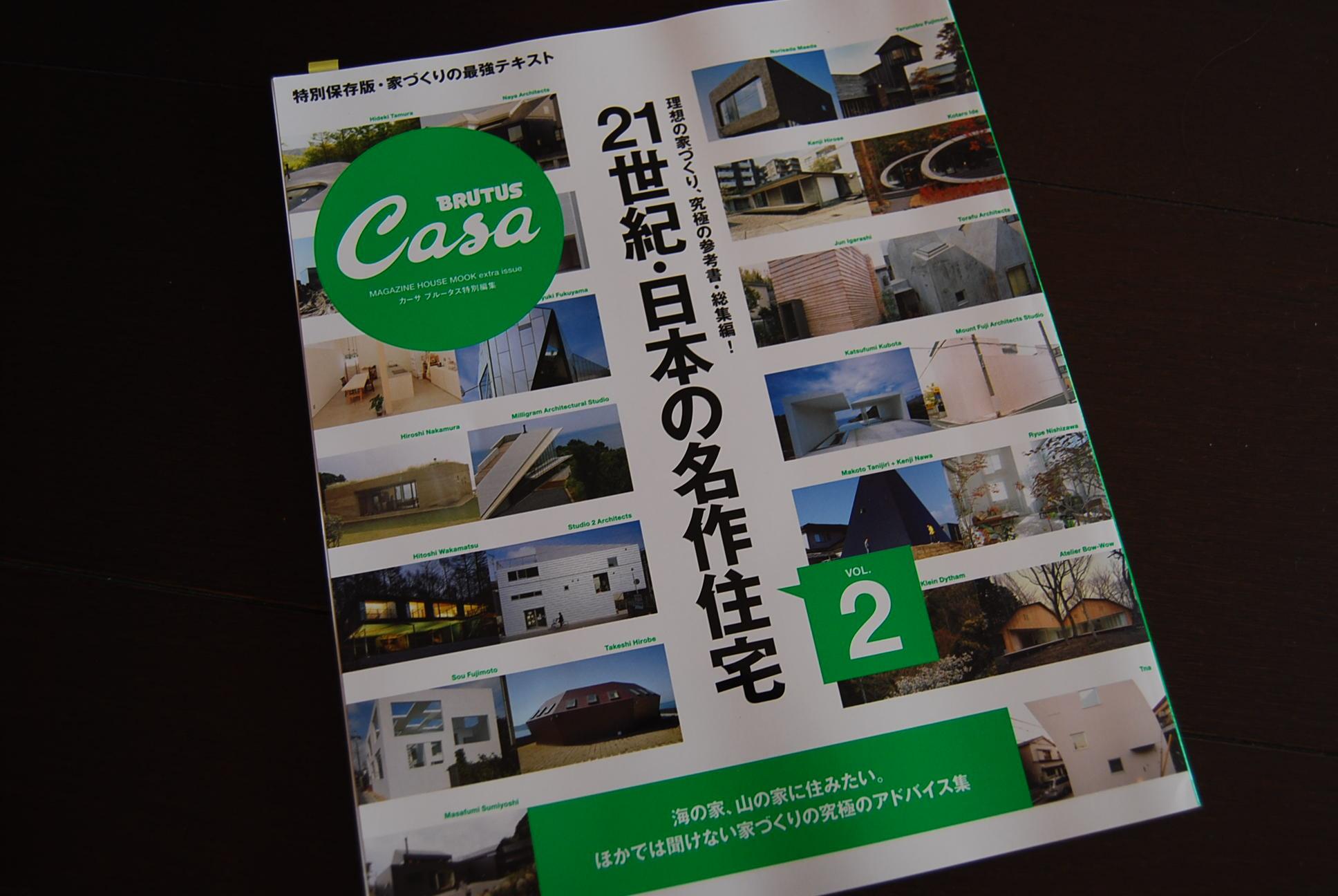 21世紀 日本の名作住宅_e0142956_16451980.jpg