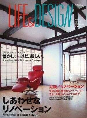 『LIFE&DESIGN』誌にご掲載いただきました。_e0051760_12363580.jpg