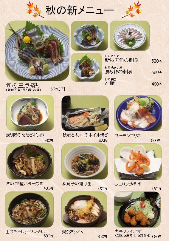 秋メニュースタート_e0187507_2346766.jpg