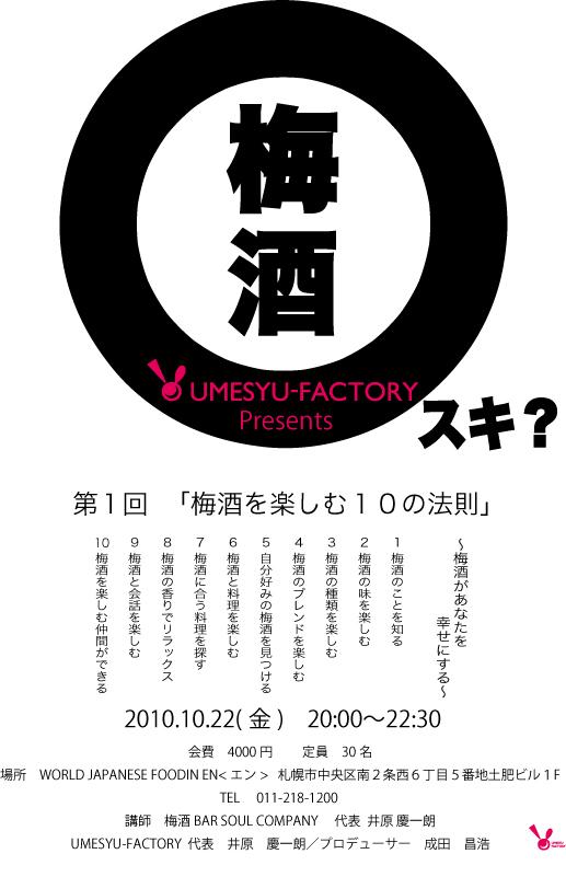 「UMESYU-FACTORY」 vol.1 開催決定!_e0173738_11241785.jpg