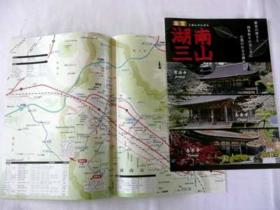 湖南三山ガイド_d0182742_110124.jpg