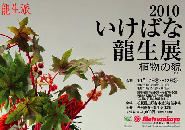 2010いけばな龍生展スタート!_c0178645_0361662.jpg