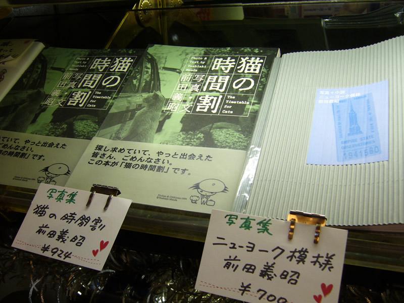 """今月の写真展""""Tシャツでニューヨークを""""、前田義昭さんの書籍は店内にて販売中です♪_c0069047_036272.jpg"""