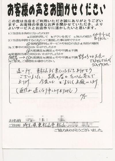 埼玉県東松山市松山 新畳のご感想 お客様の声_b0142750_21492365.jpg