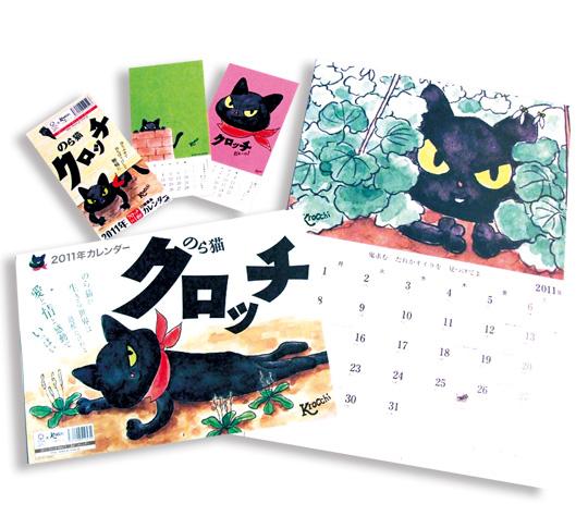 「のら猫クロッチ」2011年カレンダーができあがりました_f0193056_1746017.jpg