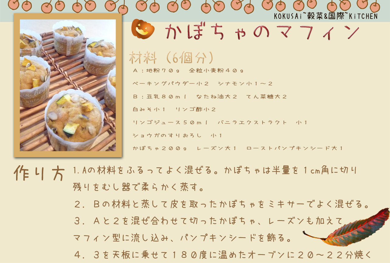 カボチャのマフィンレシピ!_b0177960_18304930.jpg
