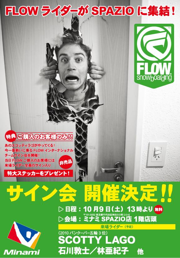 9日はFLOW TEAMと神田を回ります♪_c0151965_19565959.jpg