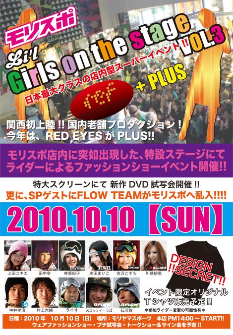 10月10日は モリヤマスポーツ滋賀本店!_c0151965_2054830.jpg
