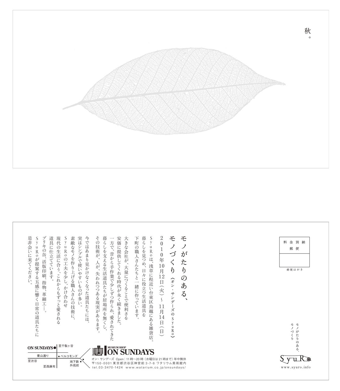 ワタリウム美術館_b0120278_23414180.jpg