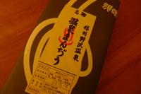 野沢温泉_b0142989_1571449.jpg
