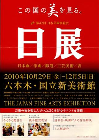第42回 日展(日本美術展覧会)_e0126489_13133688.jpg