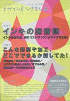 『デザインのひきだし11』発売です!_c0207090_1022127.jpg