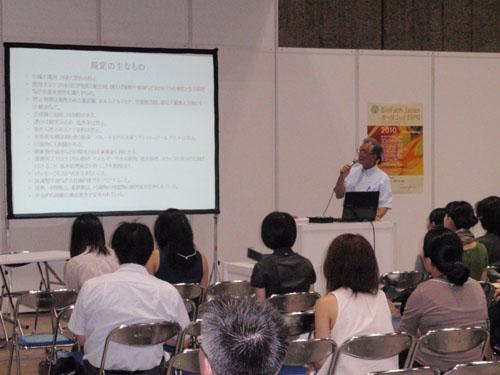 BioFach Japan オーガニックEXPO2010出展報告_f0228897_1635378.jpg