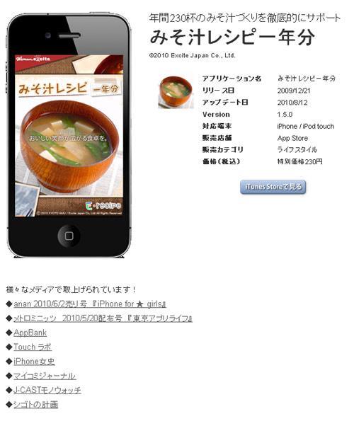 iPhoneアプリ 「みそ汁レシピ一年分」 好評配信中!_a0115906_11184870.jpg