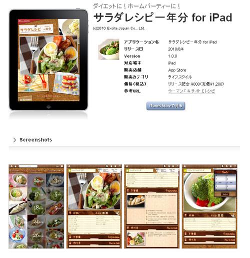 iPadアプリ 「サラダレシピ一年分 for iPad」 配信中!_a0115906_11402061.jpg