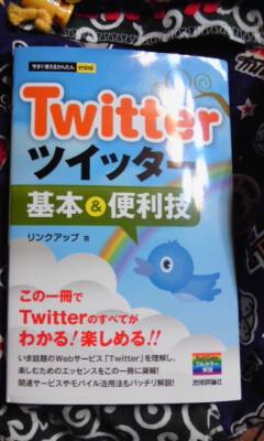 twitter始めてみた_f0229217_2320258.jpg
