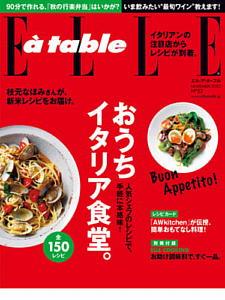 ELLE a\' table 11月号_a0112221_16272020.jpg