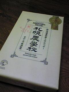 ノーベル化学賞!_e0103327_2233022.jpg