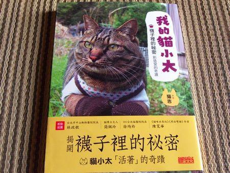 ~台湾版~ 我的猫小太_a0099131_168422.jpg