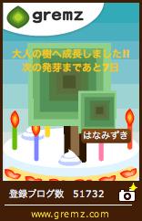 b0025633_14205735.jpg