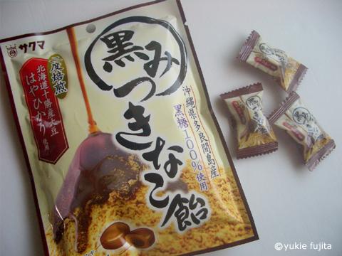 商品ロゴ : 「黒みつきなこ飴」 サクマ製菓株式会社様_c0141944_051677.jpg
