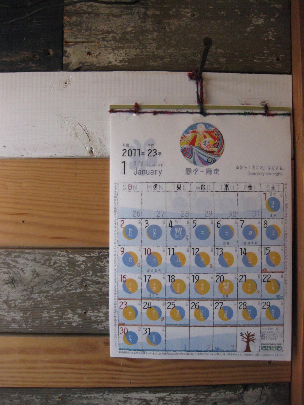 ●はからめ月のカレンダー2011●_a0117545_14472354.jpg