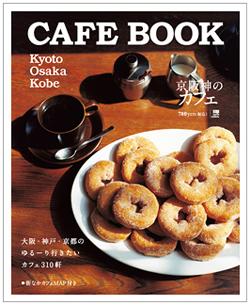 京阪神のカフェ CAFE BOOK_f0142355_1421344.jpg