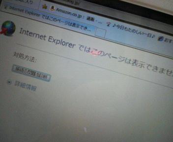 なぜか_c0190960_6105333.jpg