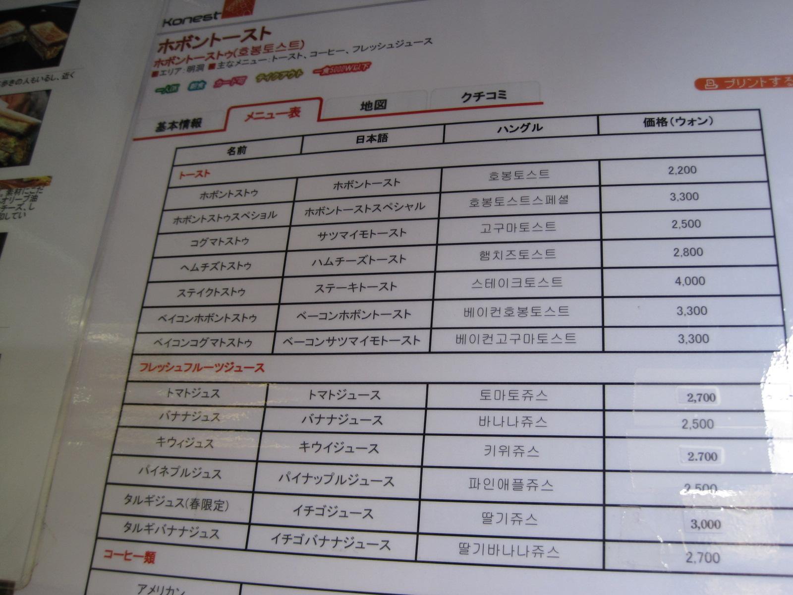 初めてのソウル ♪ ⑦ ホボントーストの朝食 南大門市場でお買い物!_f0236260_18421897.jpg