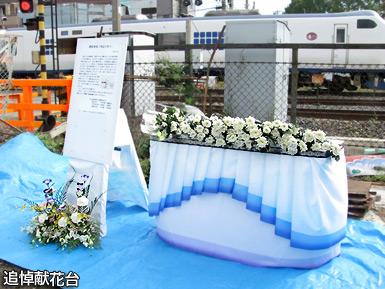 JR杉本町駅北踏切死亡事故の1周忌追悼集会_c0167961_1752367.jpg