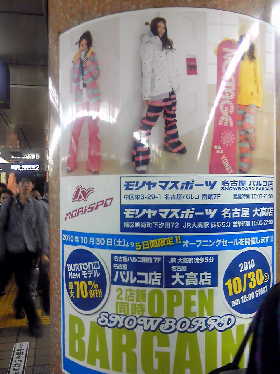 名古屋の街に!_c0151965_3454331.jpg