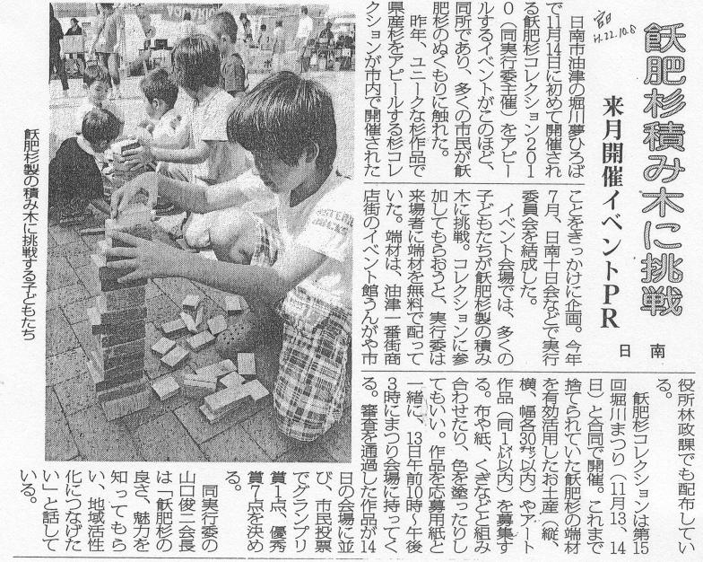 飫肥杉コレクション2010  in 油津_f0138874_11134390.jpg
