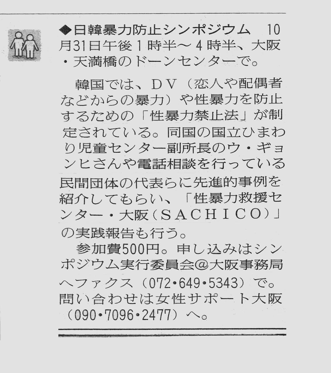 日韓暴力防止シンポジウム大阪 10/31(日)ドーンセンターへ_c0074288_17141214.jpg
