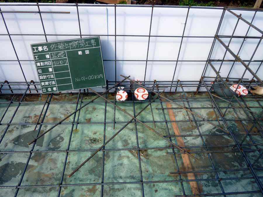 「雄物川町大沢の家」 基礎配筋検査_f0150893_20301428.jpg