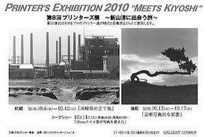 第8回プリンターズ展が開催中です。_b0194208_1342313.jpg