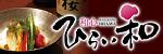 札幌の美味しい和食とお酒