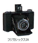 フジカシックス IIC型_b0069128_15545539.jpg