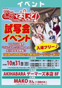 「こえでおしごと」試写会イベント開催!!_e0025035_7135151.jpg