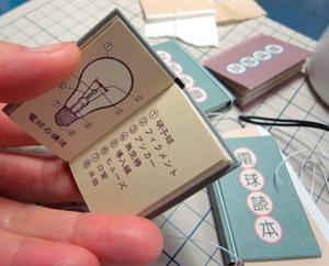 「電球読本」制作記(4)_f0152544_14363666.jpg