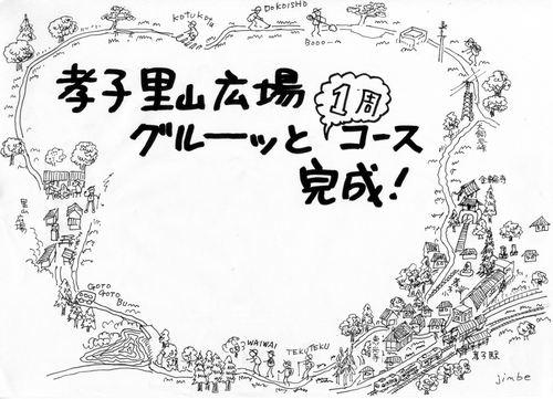 交流会ポスター検討_c0108460_1613815.jpg