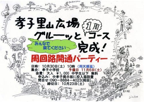 交流会ポスター検討_c0108460_162793.jpg