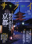 小学館 サライ 11月号 西村惠信さん_f0143469_16454222.jpg
