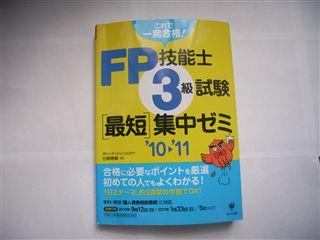 ファイナンシャルプランナー_d0155273_19411420.jpg