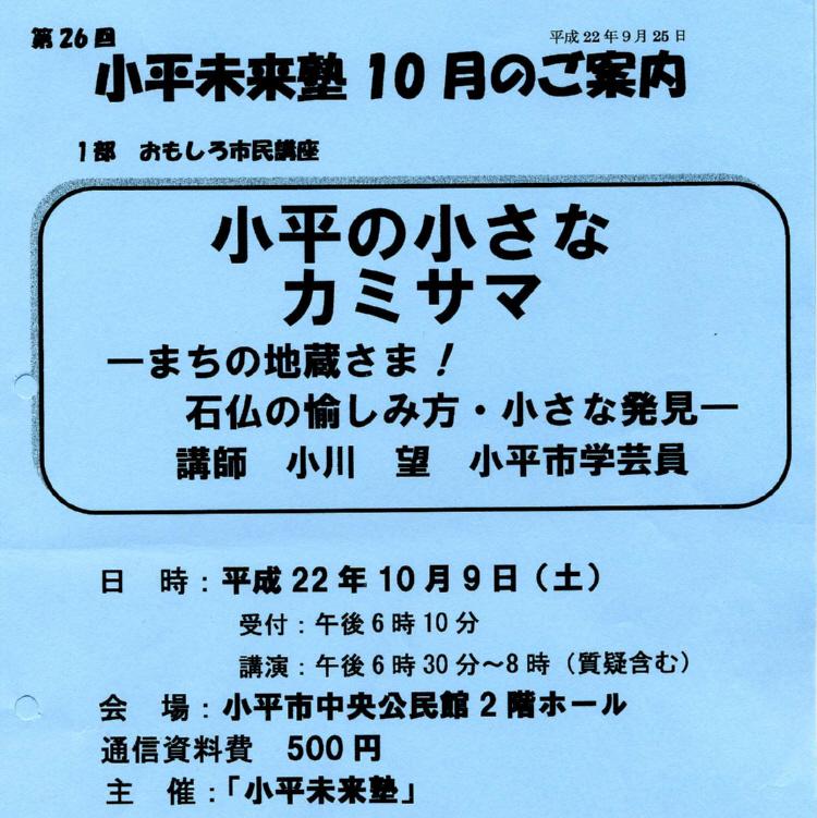 政治教養講座「今後の政治に期待すること」_f0059673_23574859.jpg