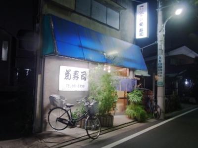 N馬区にこんな店が・・・ 菊寿司@石神井公園_a0017879_7373410.jpg