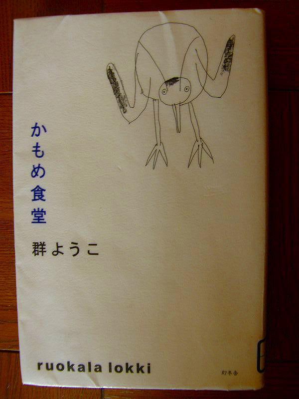 「かもめ食堂」 群ようこ _c0118393_1045661.jpg