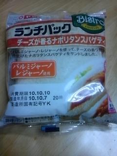 ヤマザキランチパックチーズが香るナポリタンスパゲティ_d0044093_214918.jpg