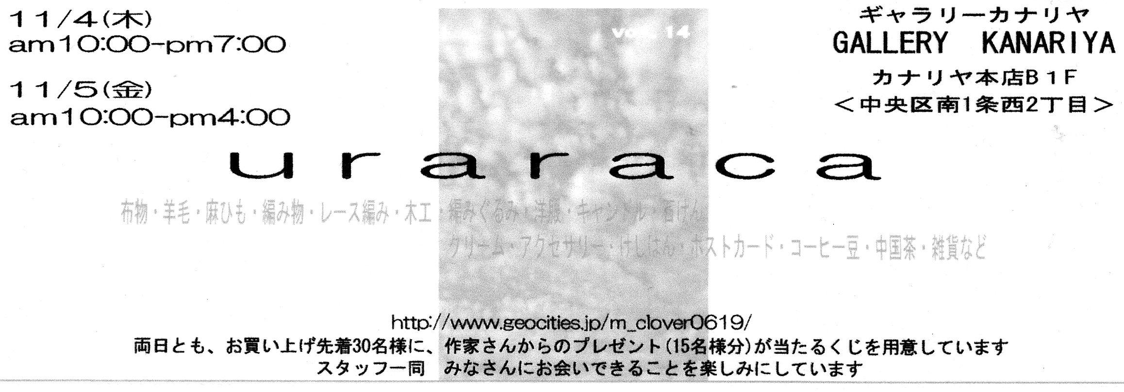 uraraka_c0190900_827293.jpg