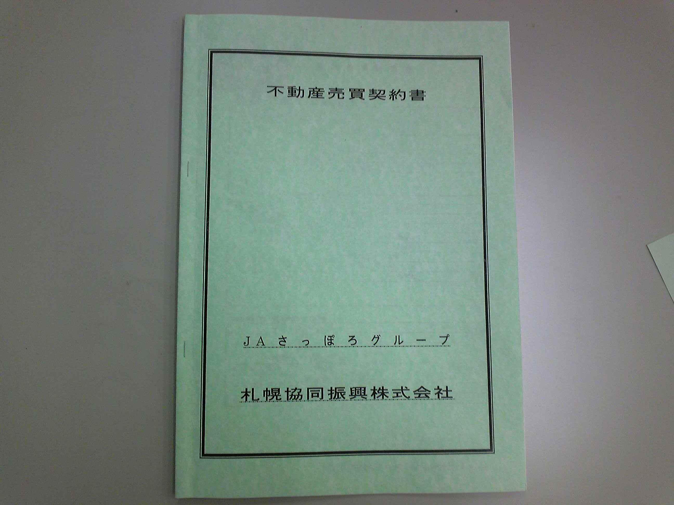 パストラルカーズ白石店(仮称)オープン!_c0161601_0285841.jpg